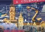 Tudomány a kocsmában - Ipar városból kreatív városba - A győri példa